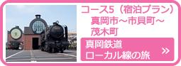 真岡鉄道ローカル線の旅